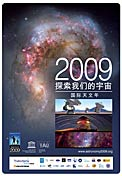 IYA2009 Poster in Chinese