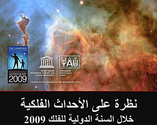 Astronomy highlights during IYA2009 (in Arabic)