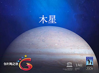 Jupiter - Galilean Nights (in Chinese)