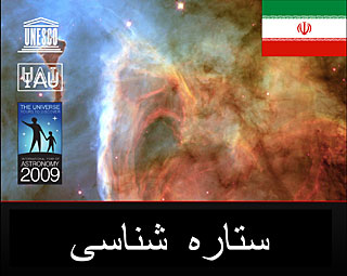 What is astronomy? (in Persian)